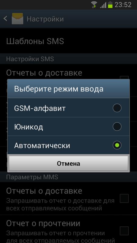 смс на русском языке
