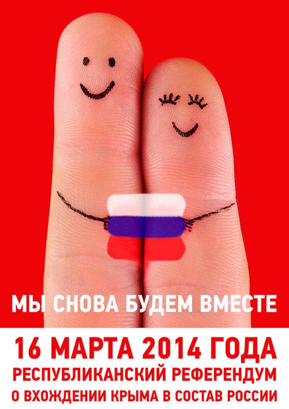 Агитационные листовки к Крымскому Референдуму 2014