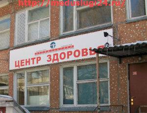 Красноярский краевой Центр медицинской профилактики, Центр здоровья, Академгородок, 7 А