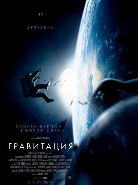 Гравитация / Gravity (2013/WEB-DL 1080p/720p/WEB-DLRip/1400Mb/700Mb)