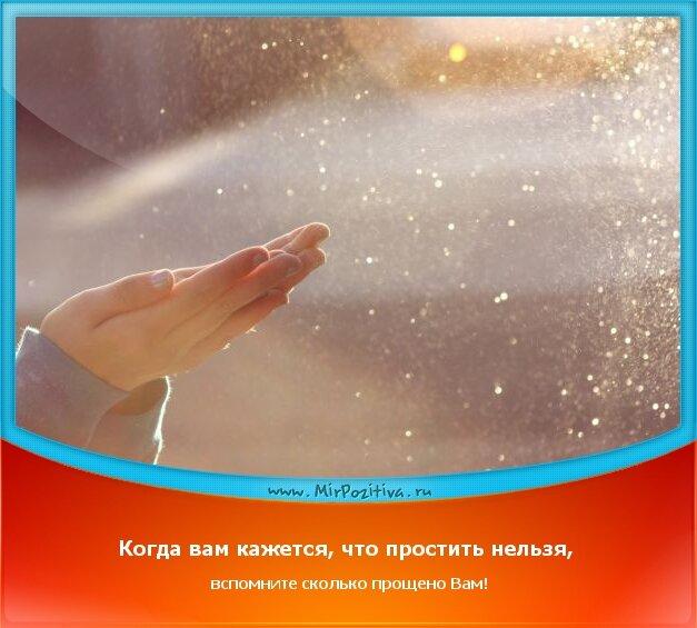 позитивчик: Когда вам кажется, что простить нельзя, вспомните сколько прощено Вам!