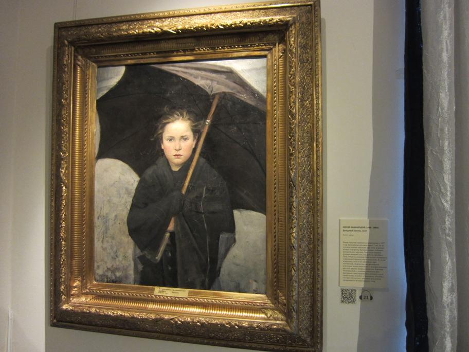 Дождевой зонтик, М.Башкирцева
