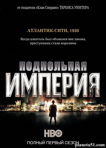 Подпольная империя 1-4 сезон / Boardwalk Empire (2010-2013/HDRip/HDTVRip)