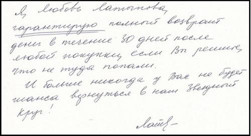 воровка Любовь Латыпова