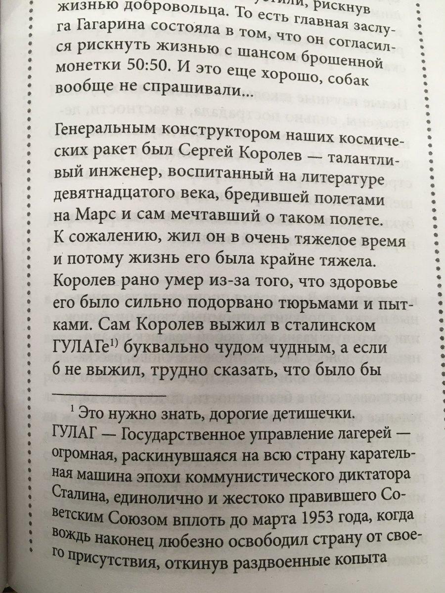 «Откинул раздвоенные копыта в сторону ада»: в детской книге по астрономии нашли критику Сталина (4 фото)