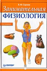 Книга Занимательная физиология, Сергеев Б.Ф., 1969