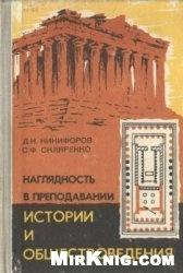 Книга Наглядность в преподавании истории и обществоведения