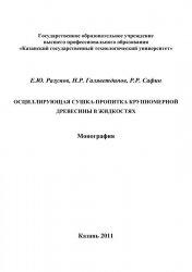 Книга Осциллирующая сушка-пропитка крупномерной древесины в жидкостях