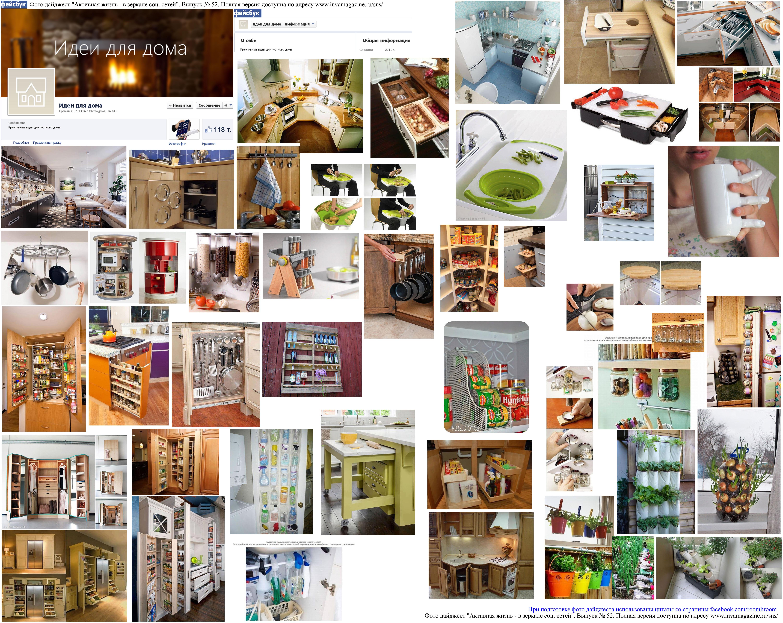 Фото дайджест страницы Идеи для дома
