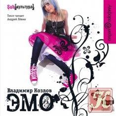 Книга Книга Эмо - Аудио