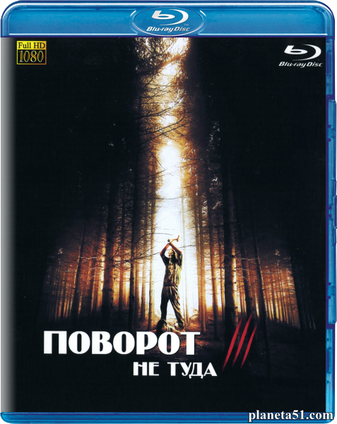 Поворот не туда 3 / Wrong Turn 3: Left for Dead (2009/HDRip)
