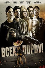 Всех порву! / Revenge for Jolly! (2012/BDRip/HDRip)