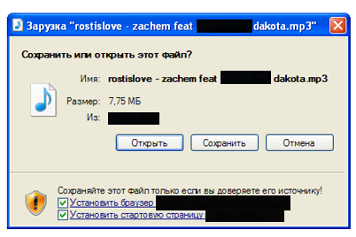 mp3-файл в обёртке