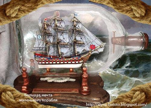 Большая мечта маленького корабля