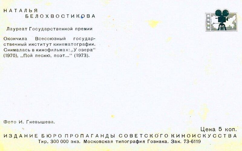Наталья Белохвостикова. 0001.jpg