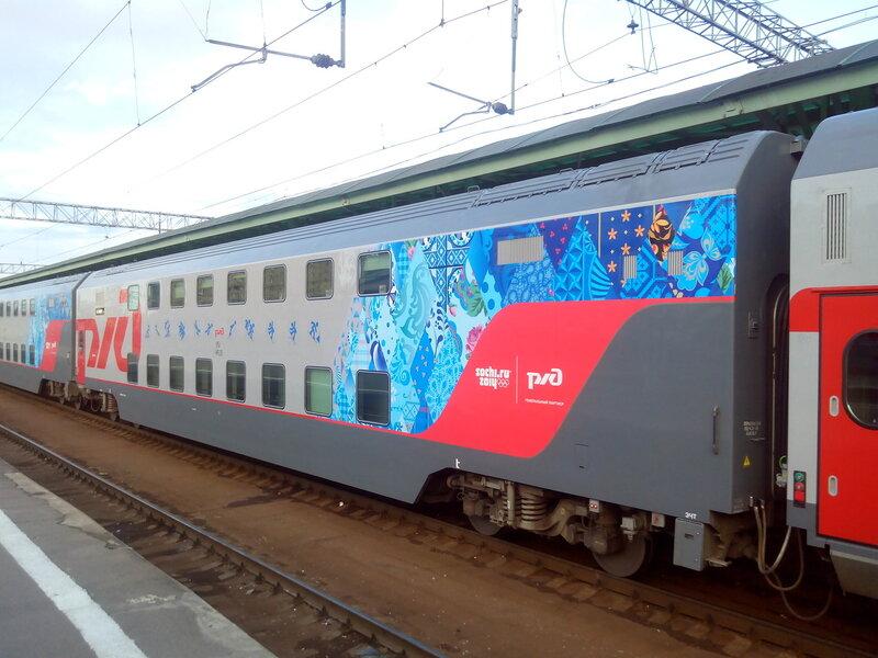 какой вокзал приходит поезд из смоленска в петербург время оно должно