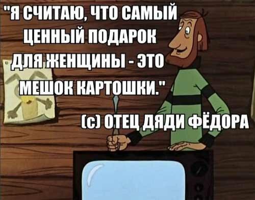 Правда о дяде Фёдоре из Простоквашино