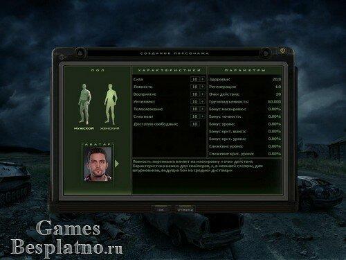 UFO Online: вторжение