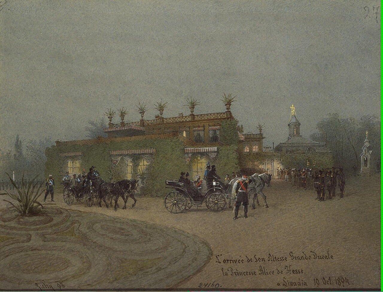 Прибытие принцессы Алисы Гессенской в Ливадию в10 октября 1894 г.