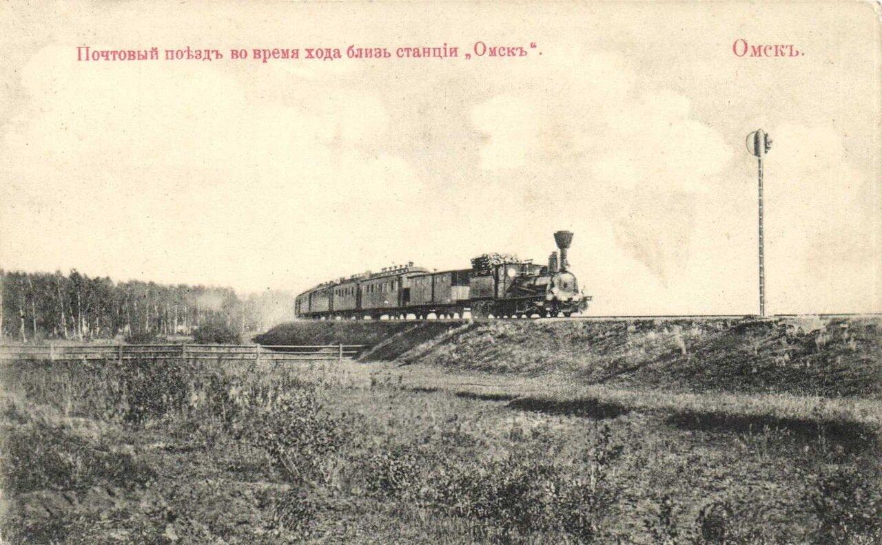 Омск. Почтовый поезд возле Омска.