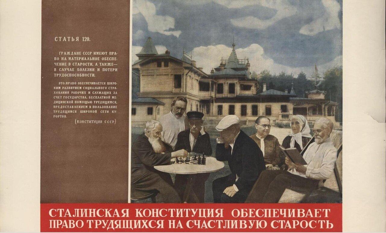 1937. Сталинская конституция обеспечивает право трудящихся на счастливую старость