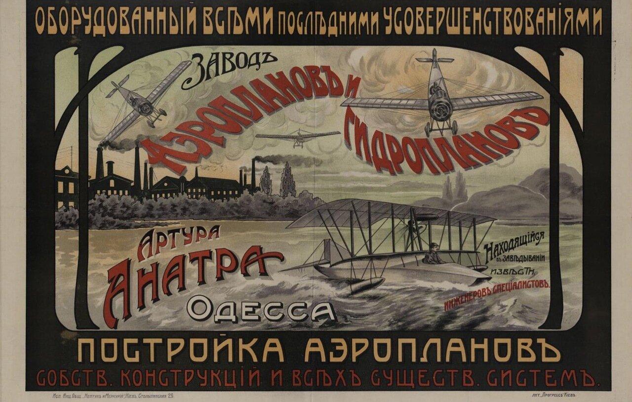 1910-е. Завод аэропланов и гидропланов Артура Анатра. Одесса