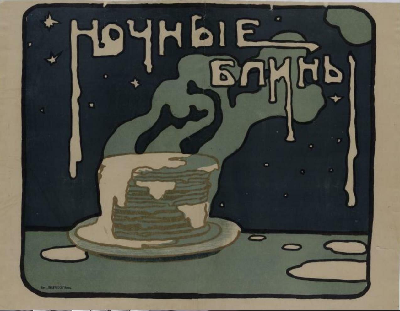 1910-е. Ночные блины