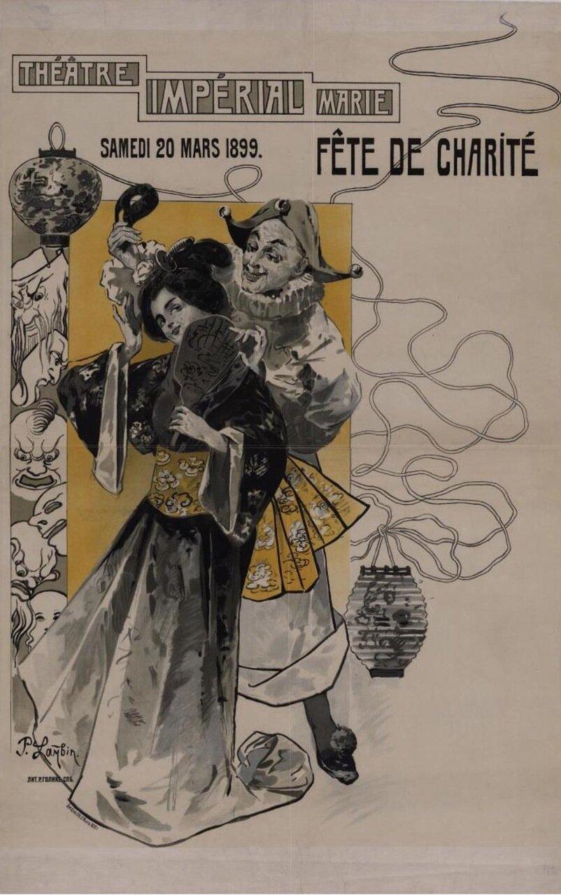 1899. Рекламный плакат благотворительного праздника в Мариинском театре в С.-Петербурге