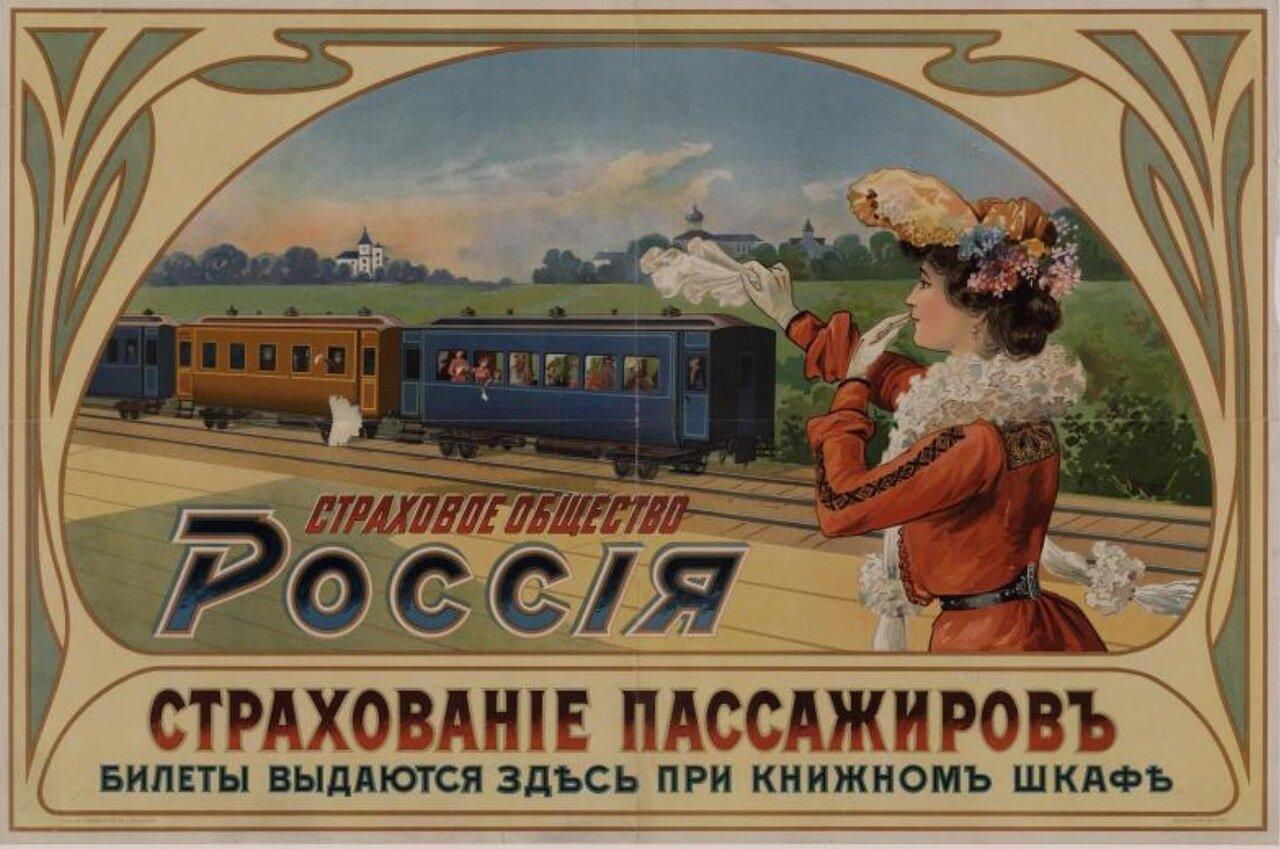 1903. Страховое общество Россия. Страхование пассажиров
