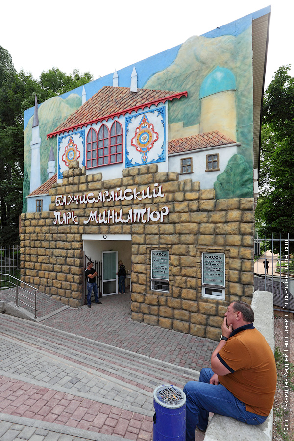 Бахчисарай Парк Крым в миниатюре