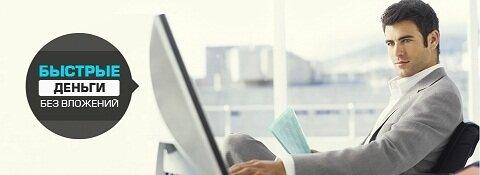 способы быстрого заработка денег в интернет без вложений