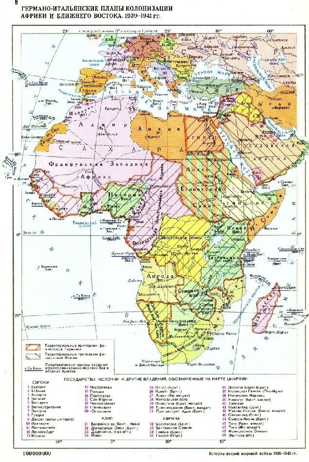 План раздела Африки, Ближнего и Среднего Востока между немцами и итальянцами.jpg