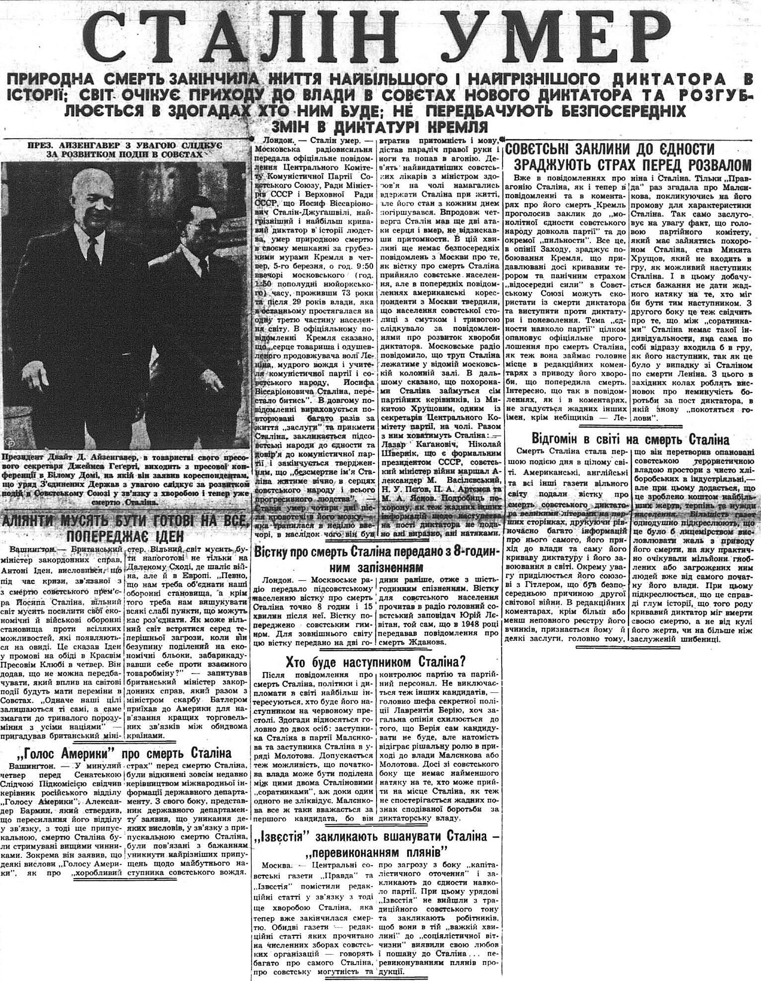 """Що писала про смерть Сталіна українська еміґрантська газета """"Свобода"""" у 1953-у - фото 3"""