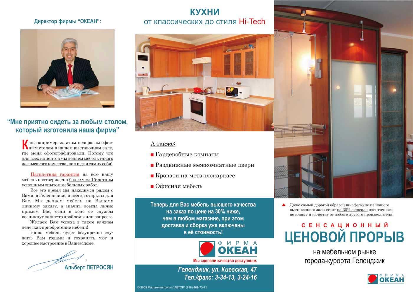 Печатная реклама, Денис Богомолов, мебель «Океан»