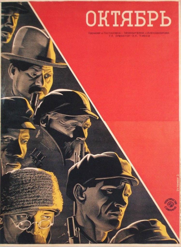 Советские киноафиши 20-х годов