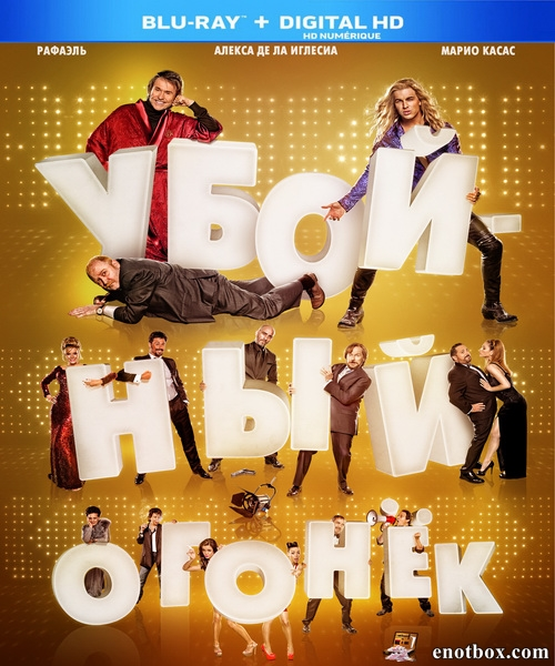 Убойный огонёк / Mi gran noche / Убойный огонек (2015/BDRip/HDRip)