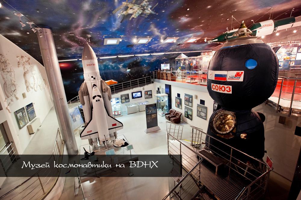 Москва. Музей космонавтики на ВВЦ