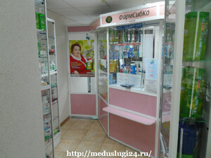Аптека на Взлётке-ФармСибко, Народная медицинская газета Медуслуги24.ру
