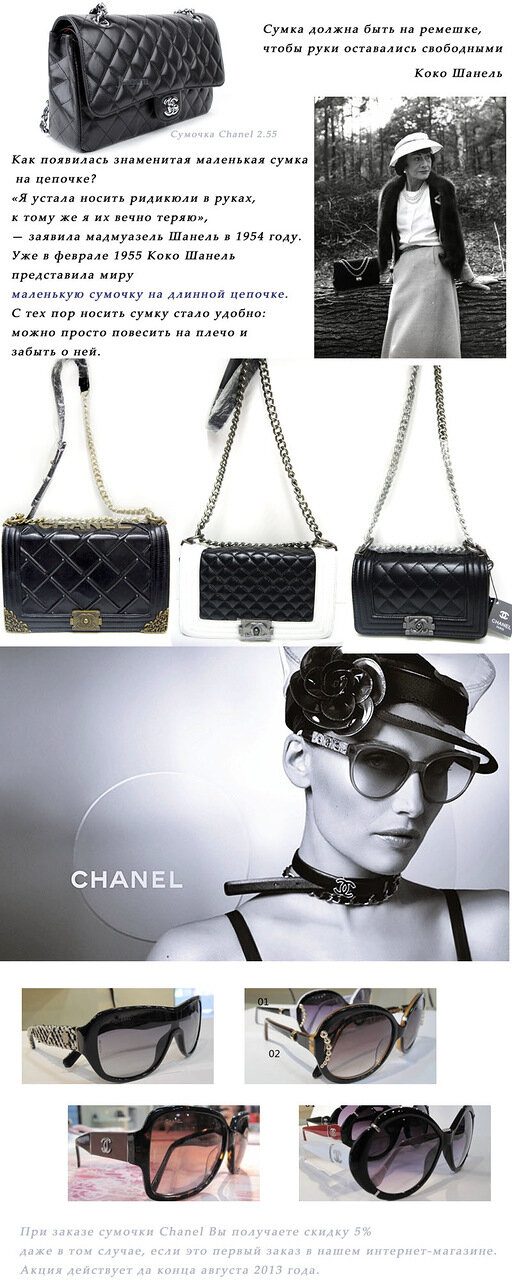 Сумки Chanel 2013