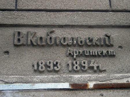 Архитектор Кабиольский