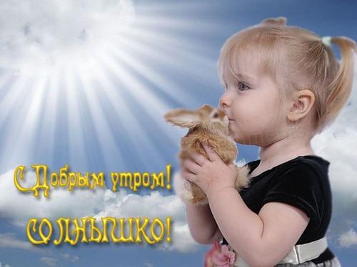 С добрым утром, солнышко. Девочка целует зайчика.