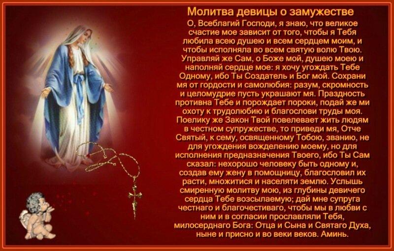 Молитва на обретение любовь 98