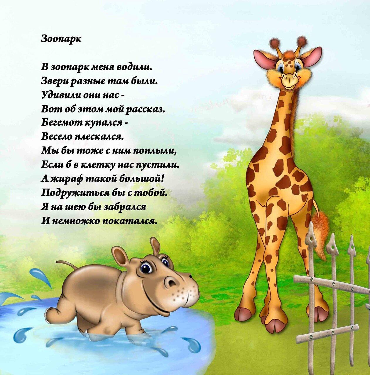 достаточно картинки диких животных и стихи образом, течение дня