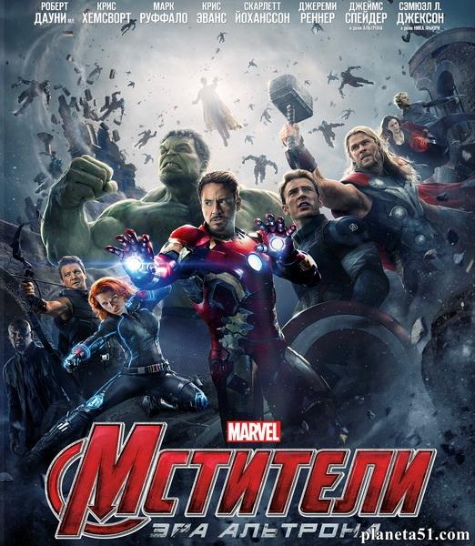 Мстители: Эра Альтрона / Avengers: Age of Ultron (2015/WEB-DL/WEB-DLRip)