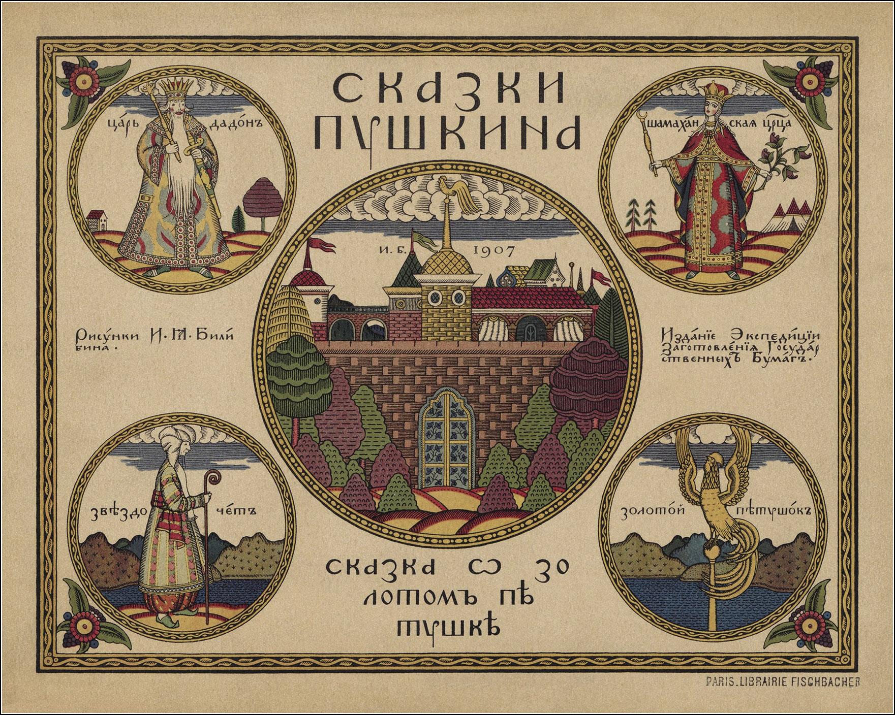 Ivan Bilibin, Skazka o zolotom petouchke