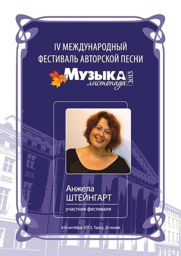diplomy-uchastniky_Page_10.jpg