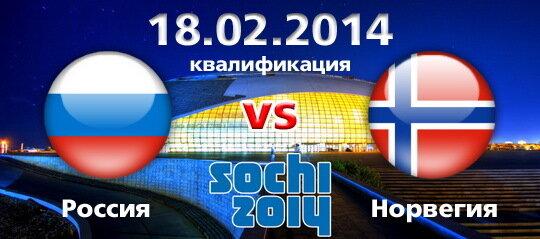 Олимпийские игры 2014 / Сочи