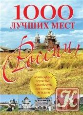 Книга Книга 1000 лучших мест России, которые нужно увидеть за свою жизнь