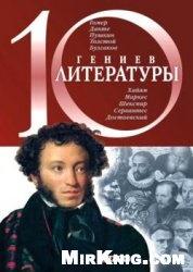 Журнал 10 гениев литературы
