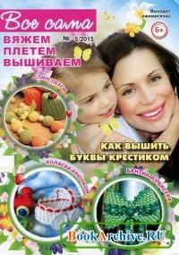 Журнал Все сама. Вяжем, плетем, вышиваем №5 2015